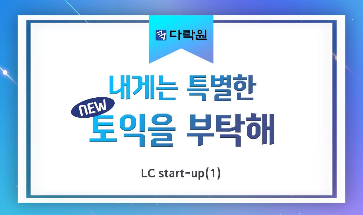 내게는 특별한 new 토익을 부탁해 LC start-up (1)_이윤우
