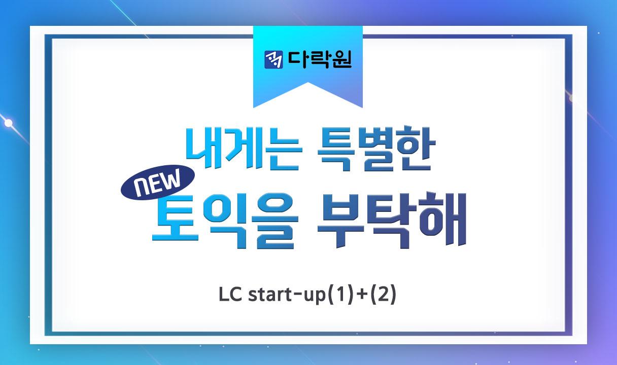 내게는 특별한 new 토익을 부탁해 LC start-up (1)+(2)_이윤우
