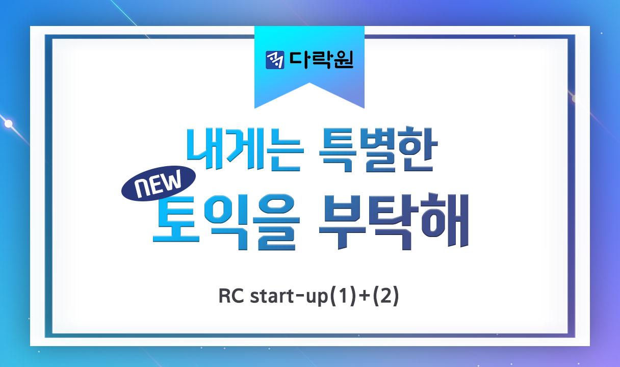 내게는 특별한 new 토익을 부탁해 RC start-up (1)+(2)_이상미