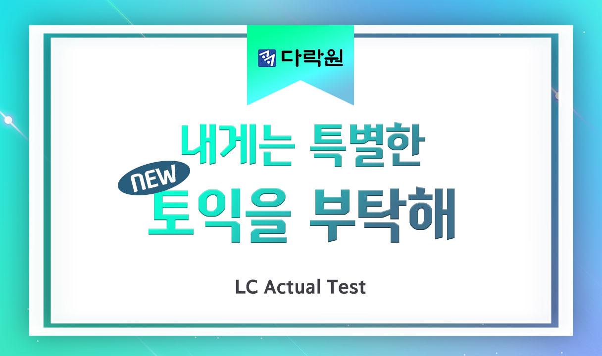내게는 특별한 new 토익을 부탁해 LC Actual Test_이승혜