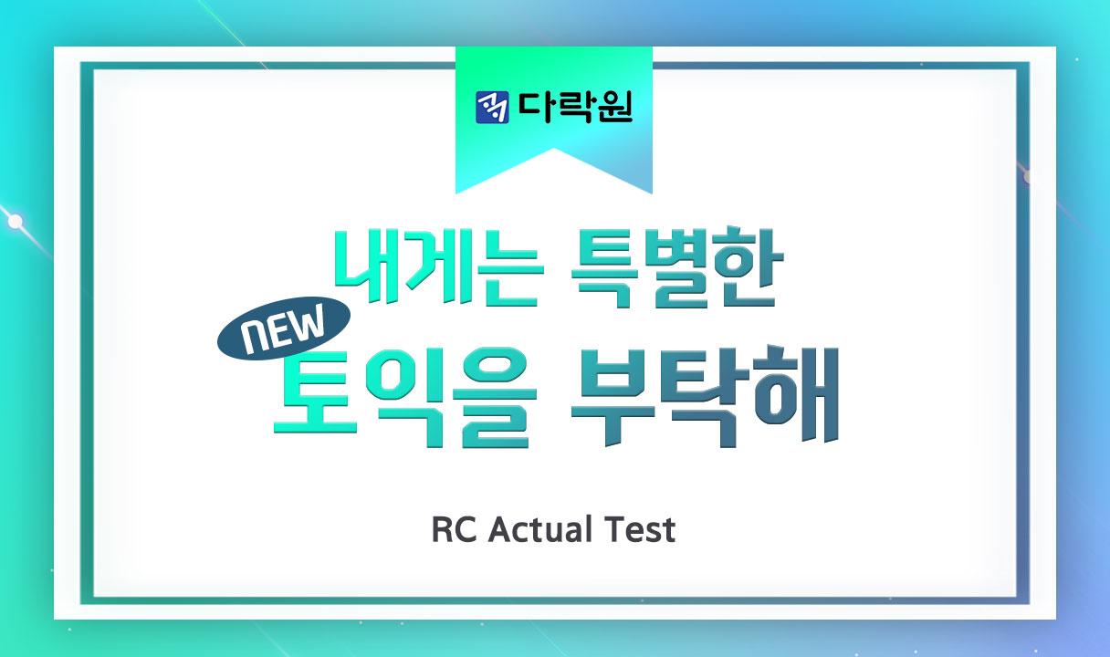 내게는 특별한 new 토익을 부탁해 RC Actual Test_이용재