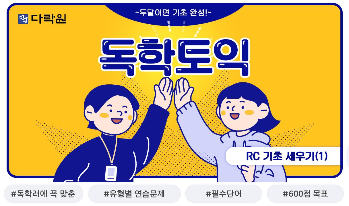 독학 토익 RC 기초 세우기 (1)_김재한