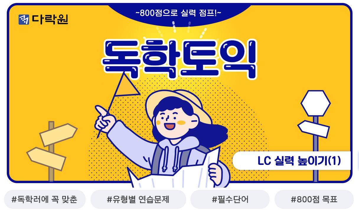 독학 토익 LC 실력 높이기 (1)_장윤선(엘리)