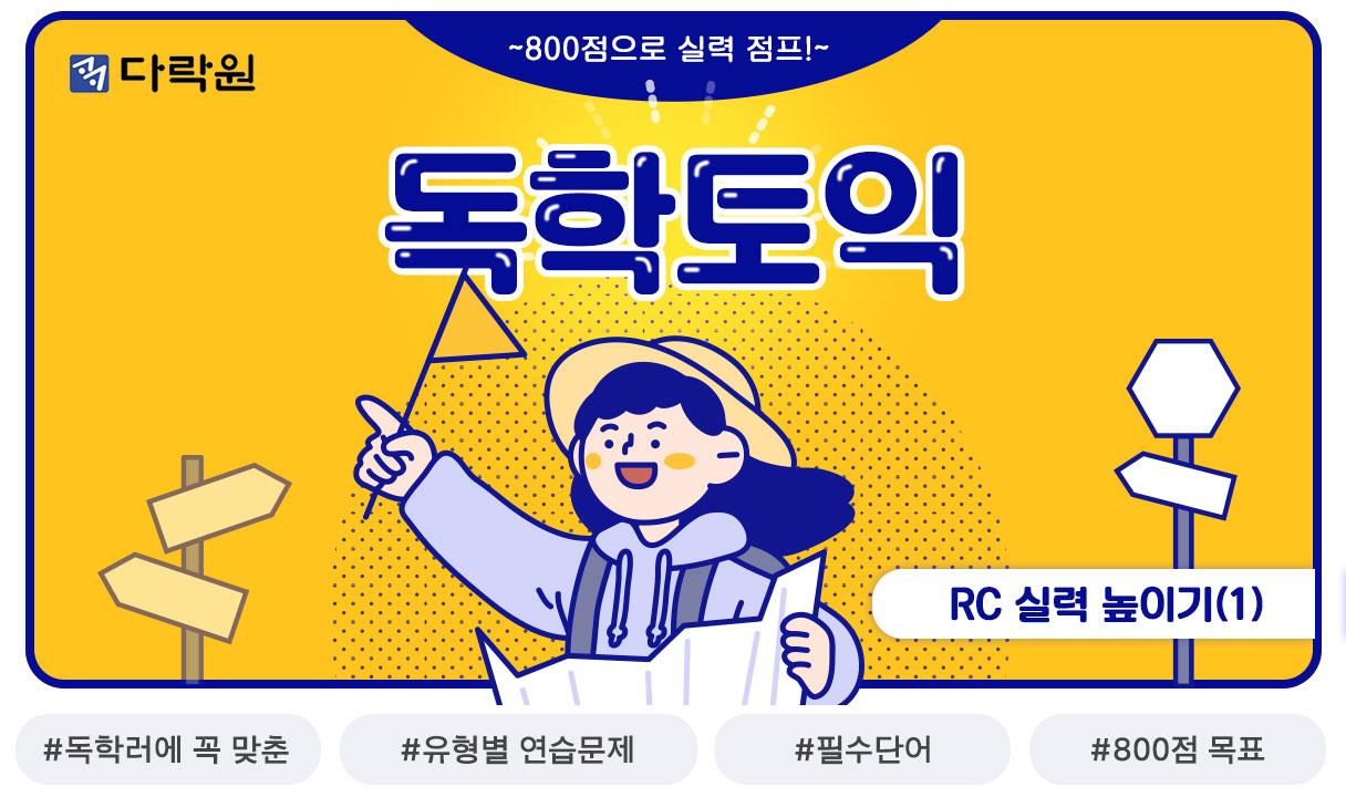 독학 토익 RC 실력 높이기 (1)_김재한