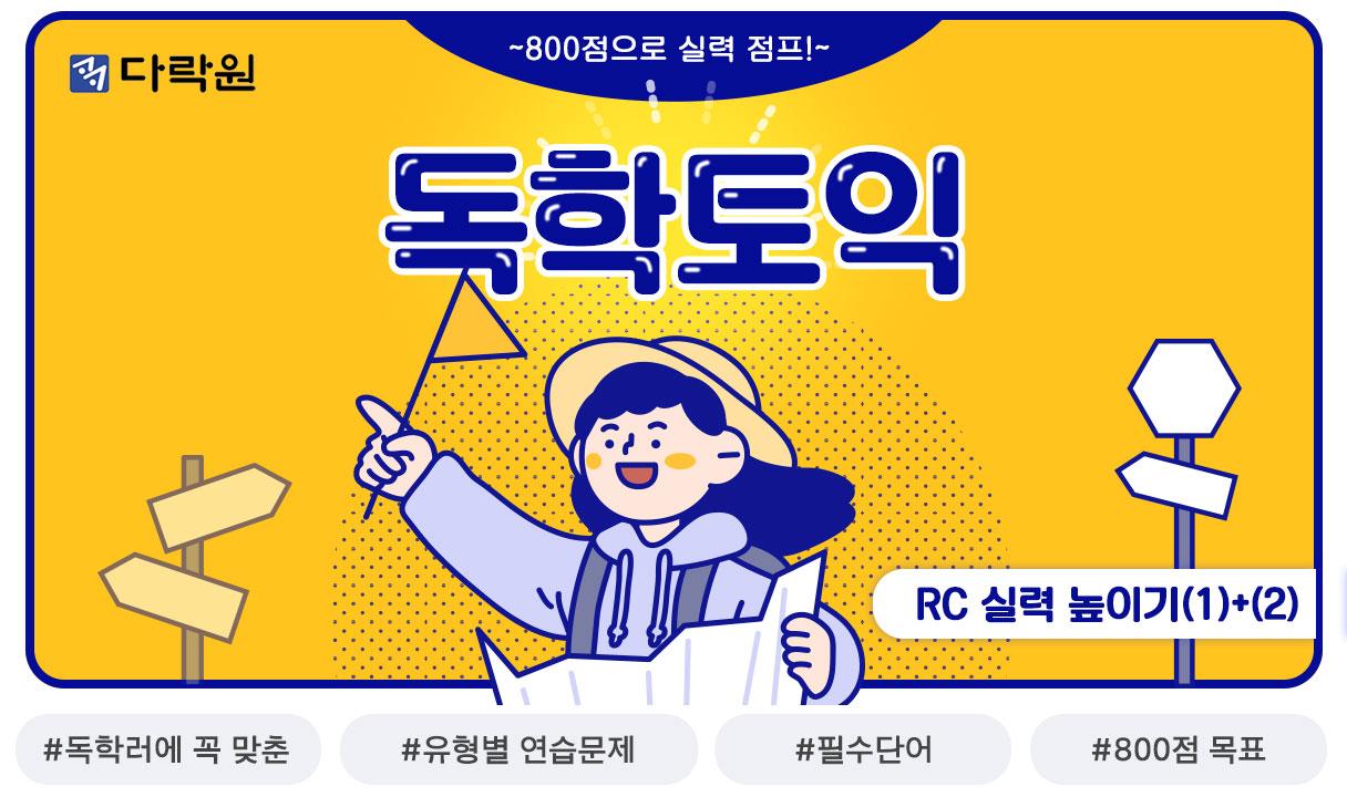독학 토익 RC 실력 높이기 (1)+(2)_김재한