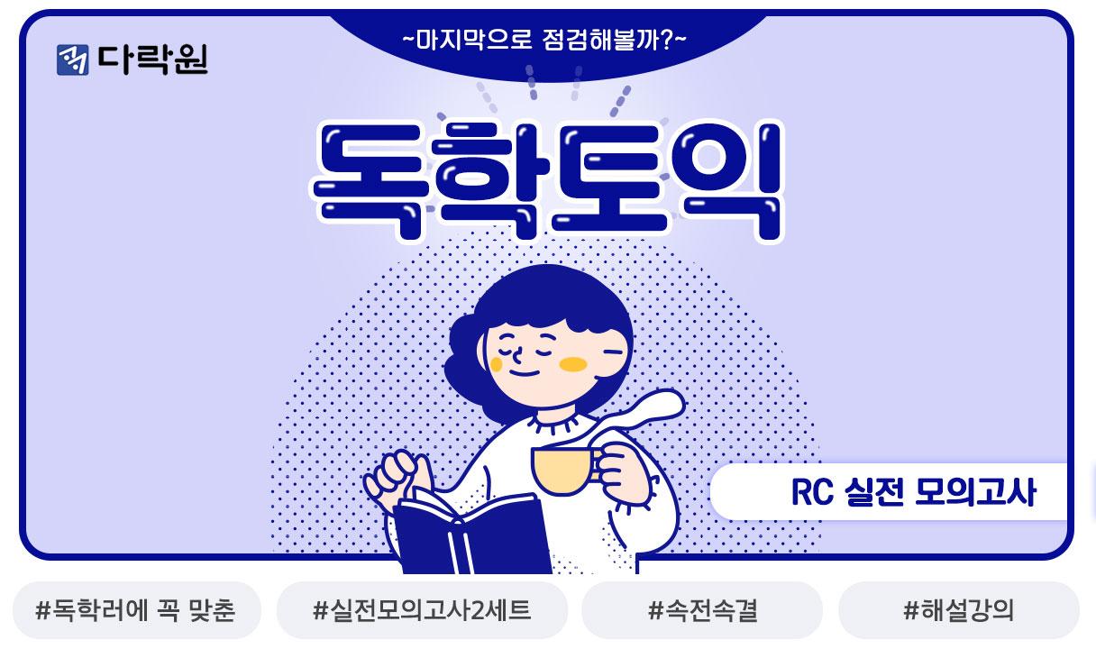 독학 토익 RC 실전 모의고사_김재한