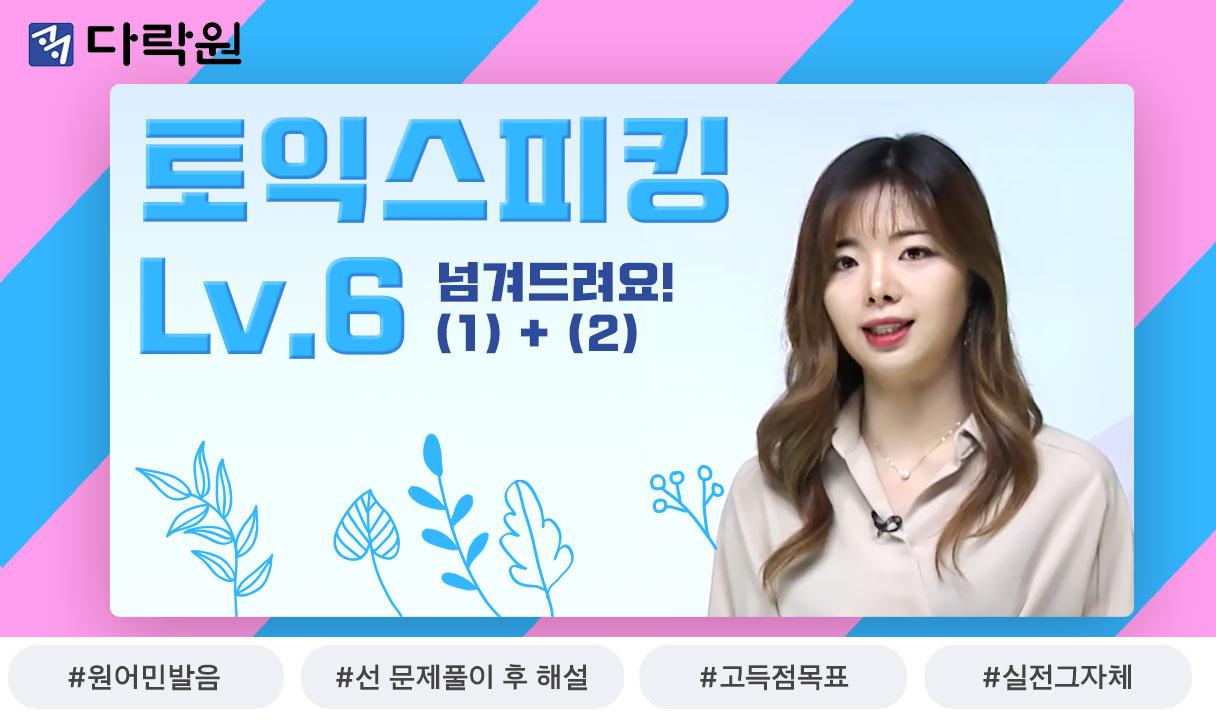 토익 스피킹 실전 트레이닝 레벨6 넘기기 (1)+(2)_장윤선(엘리)