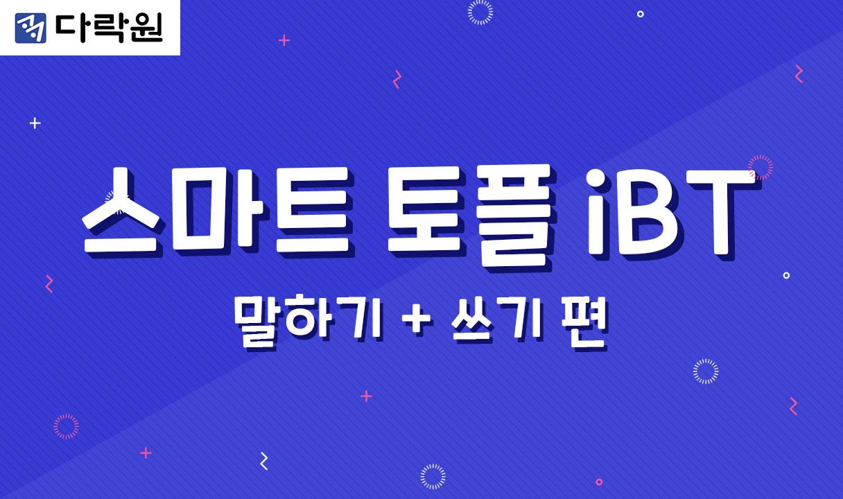 Smart TOEFL iBT Basic (2)_Jamie (성은지)