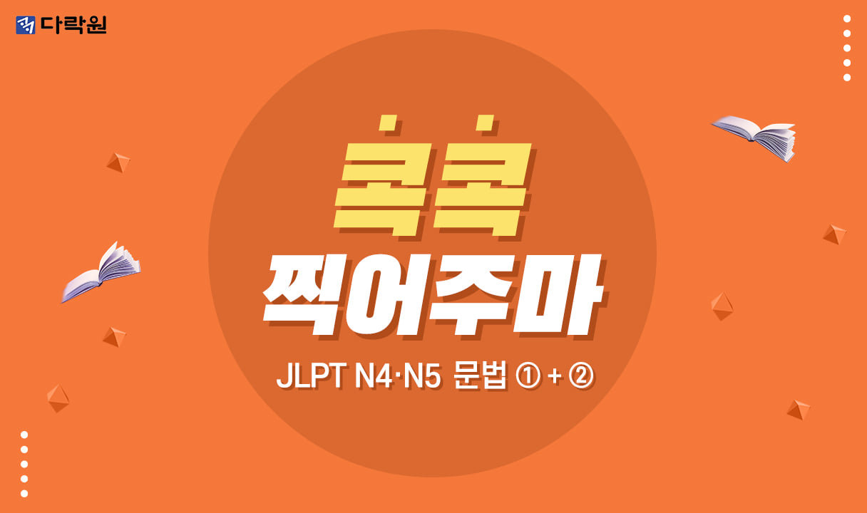 (4th EDITION) JLPT 콕콕 찍어주마 문법 N4·5 (1)+(2)_박영미