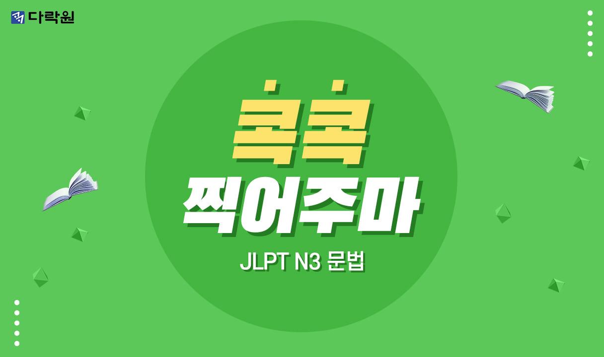 (4th EDITION) JLPT 콕콕 찍어주마 문법 N3_김윤선
