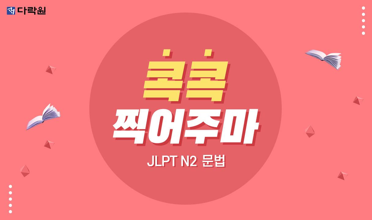 (4th EDITION) JLPT 콕콕 찍어주마 문법 N2_박성길