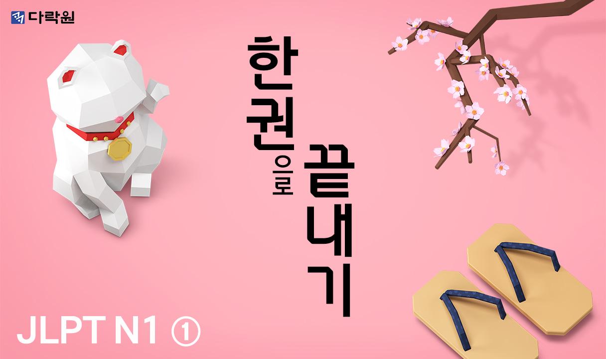 New JLPT(일본어능력시험) 한권으로 끝내기 N1 (1)_윤일