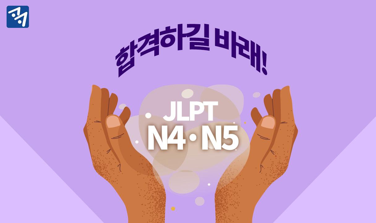 합격하길 바래! JLPT 실전모의고사 N4·N5_강기석