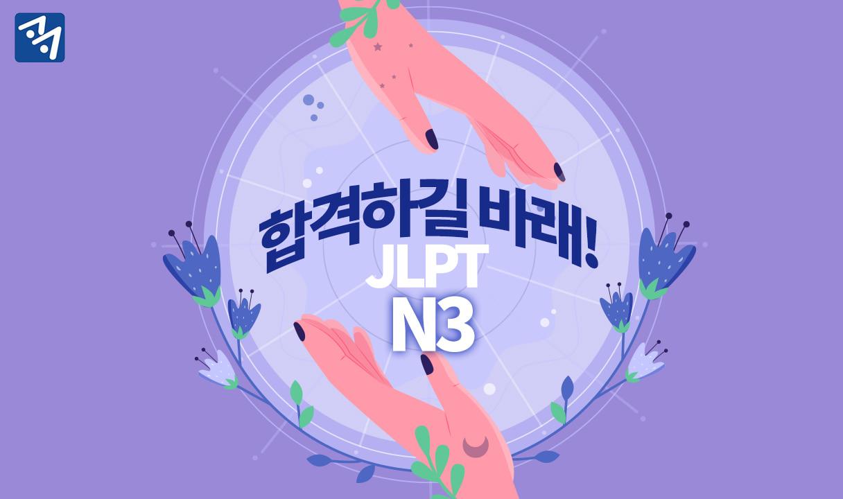 합격하길 바래! JLPT 실전모의고사 N3_박영미