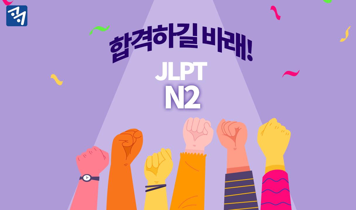 합격하길 바래! JLPT 실전모의고사 N2_박성길