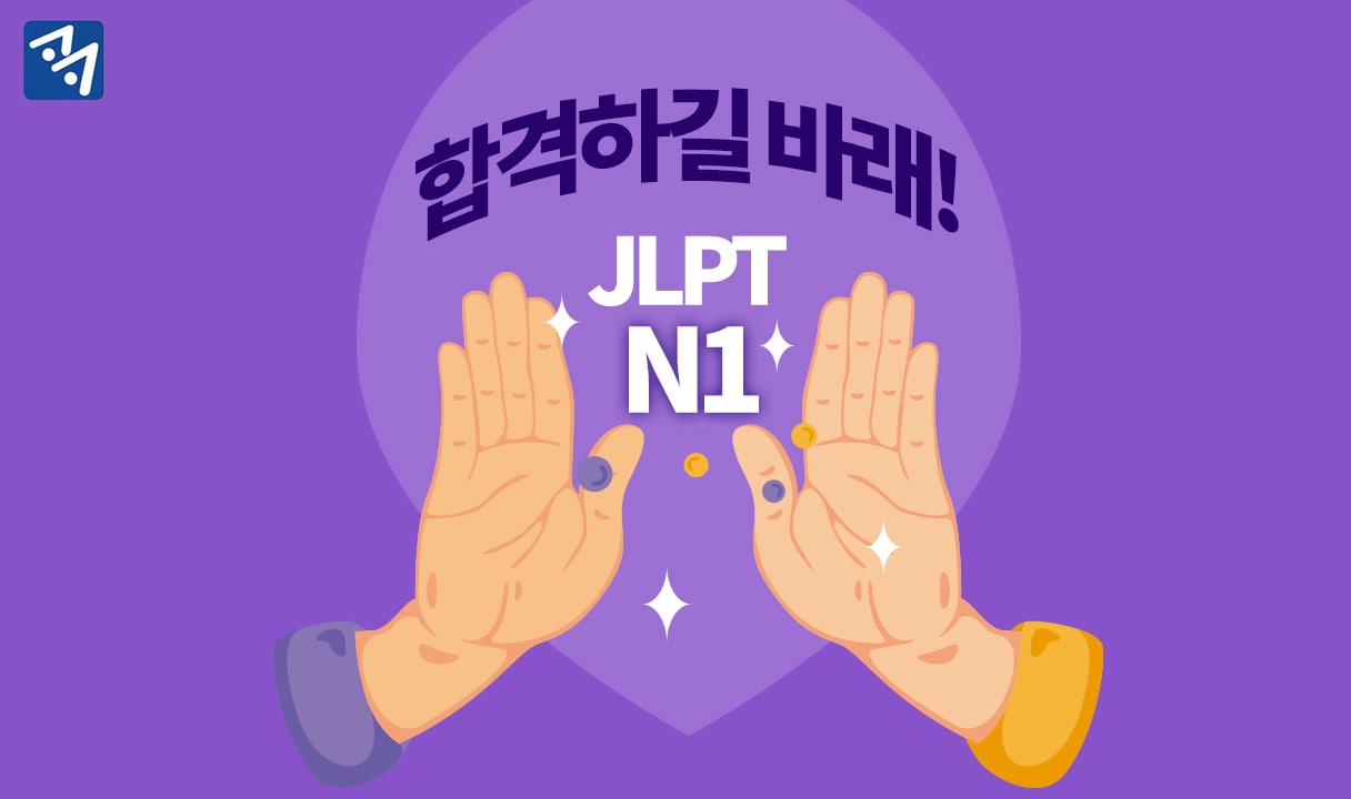 합격하길 바래! JLPT 실전모의고사 N1_박성길