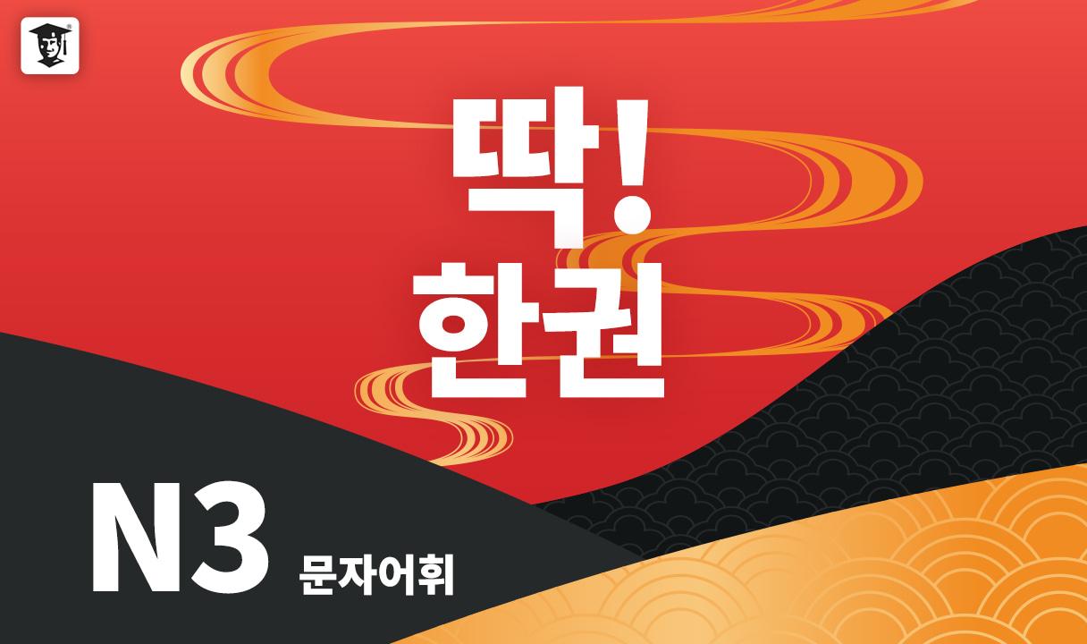 딱! 한권 JLPT N3 - 문자어휘_김수빈
