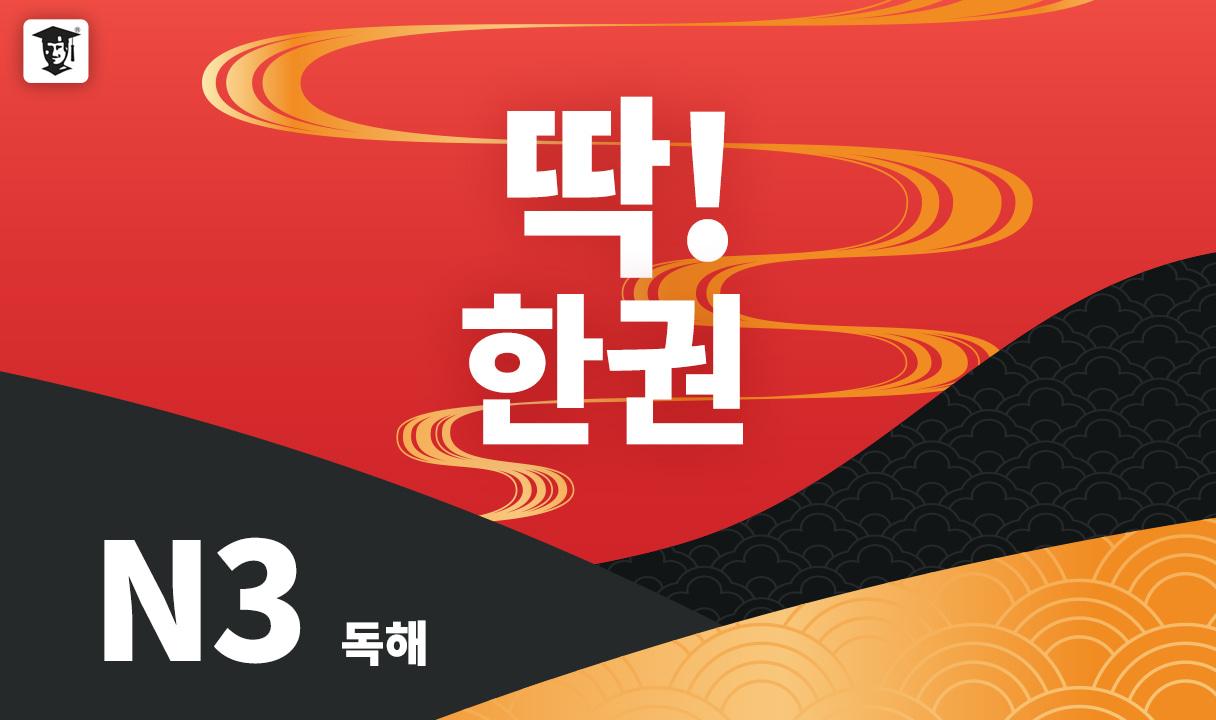 딱! 한권 JLPT N3 - 독해_이승희