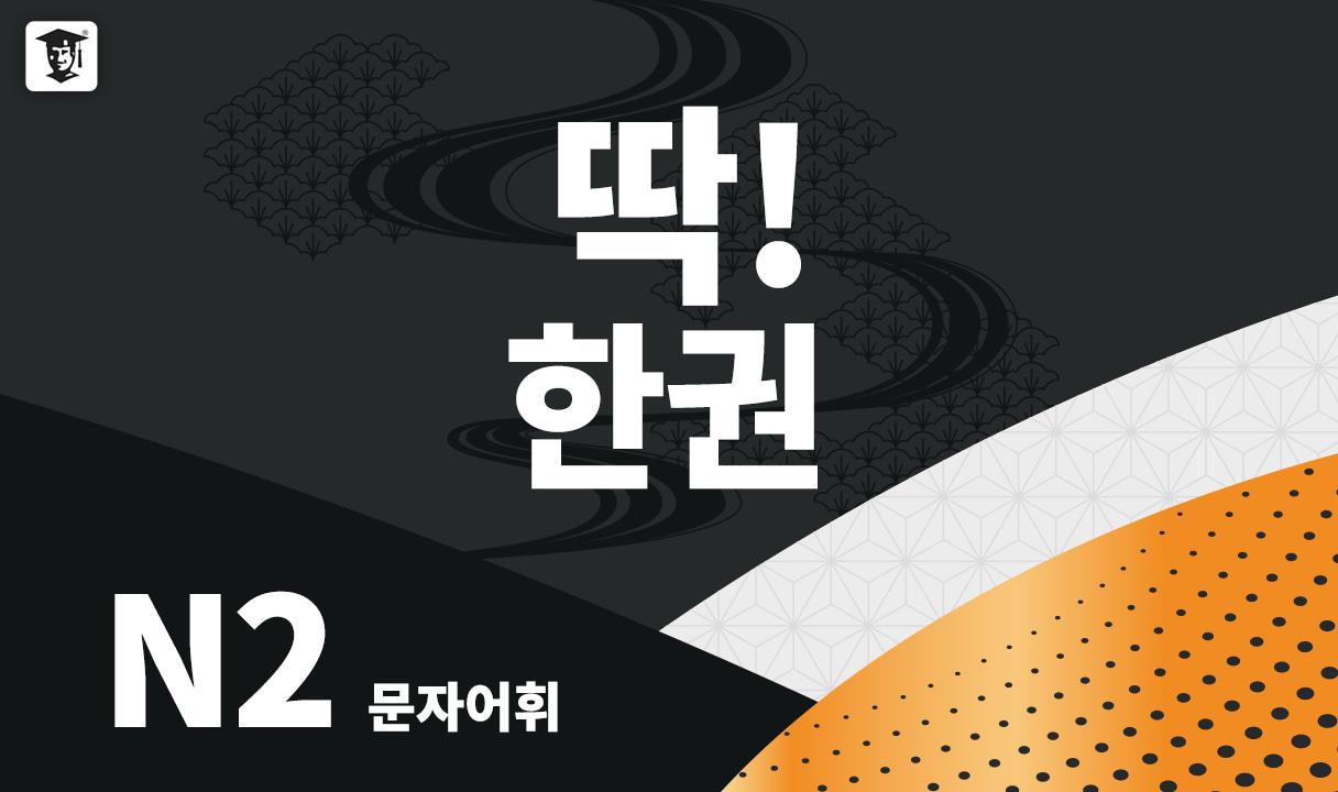 딱! 한권 JLPT N2 - 문자어휘_우선희