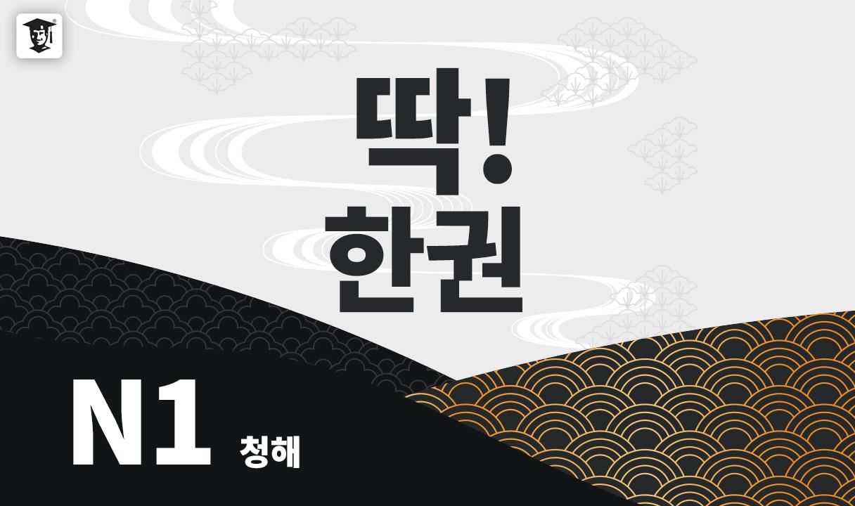 딱! 한권 JLPT N1 - 청해_송규원