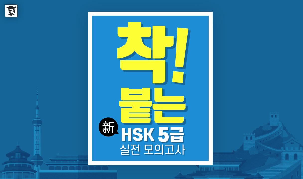 착붙는 新HSK 5급 실전 모의고사_김정아