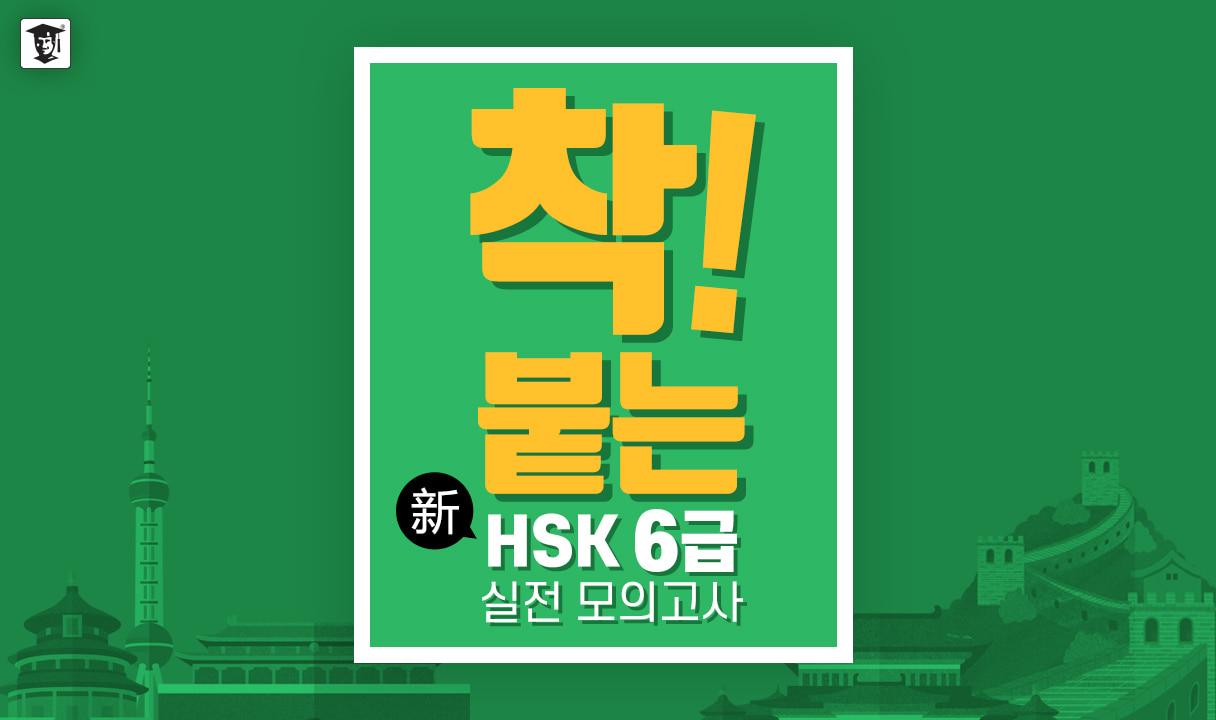 착붙는 新HSK 6급 실전 모의고사_조승리