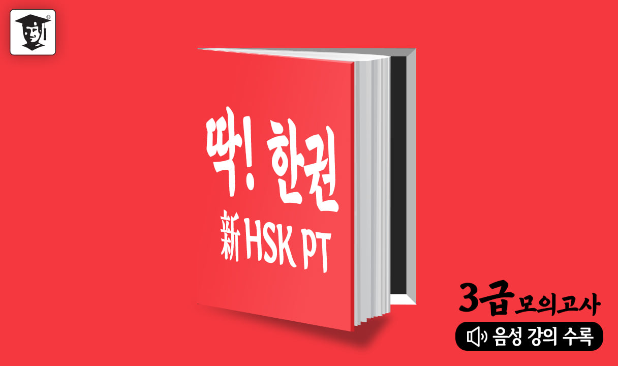 딱!한권 新HSK PT 3급 모의고사(+이론 음성 강의)_권영한