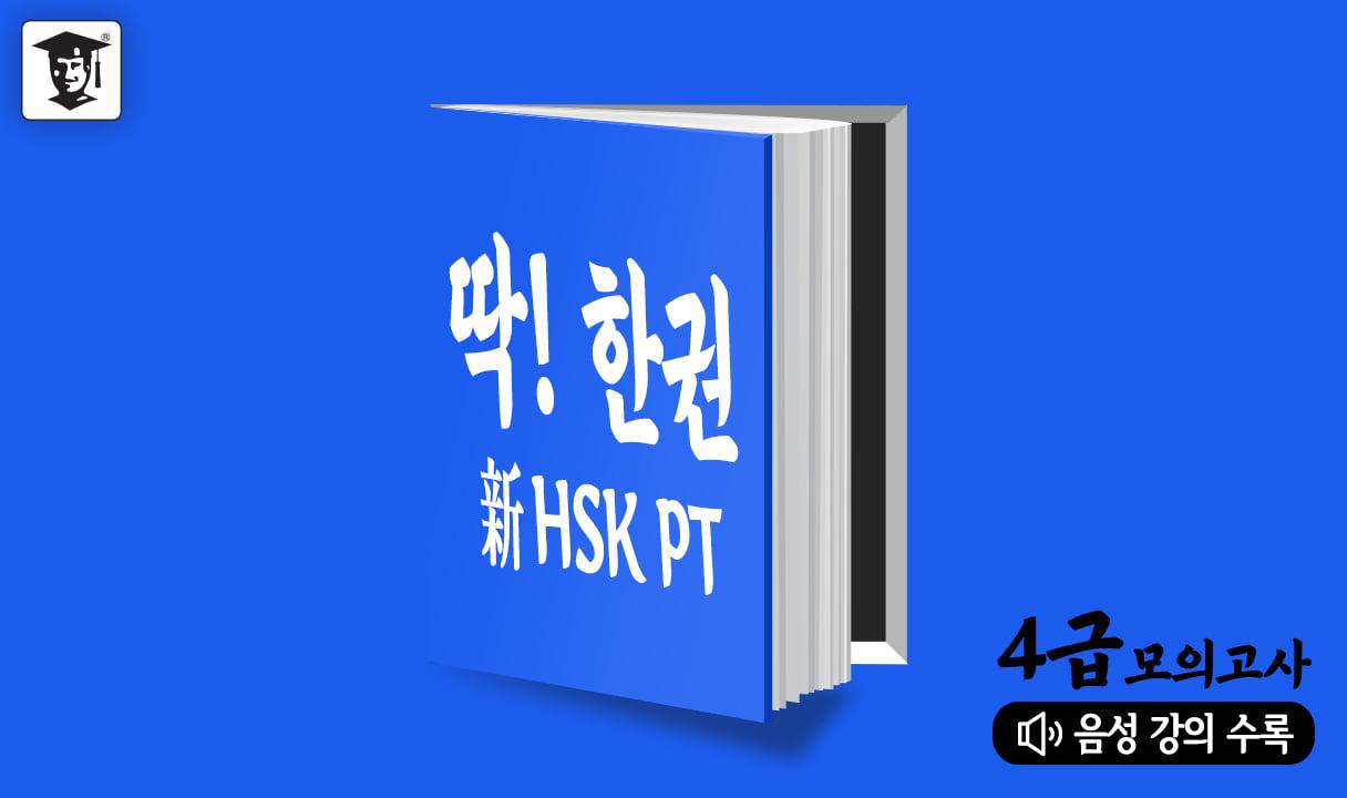 딱!한권 新HSK PT 4급 모의고사(+이론 음성 강의)_이주희