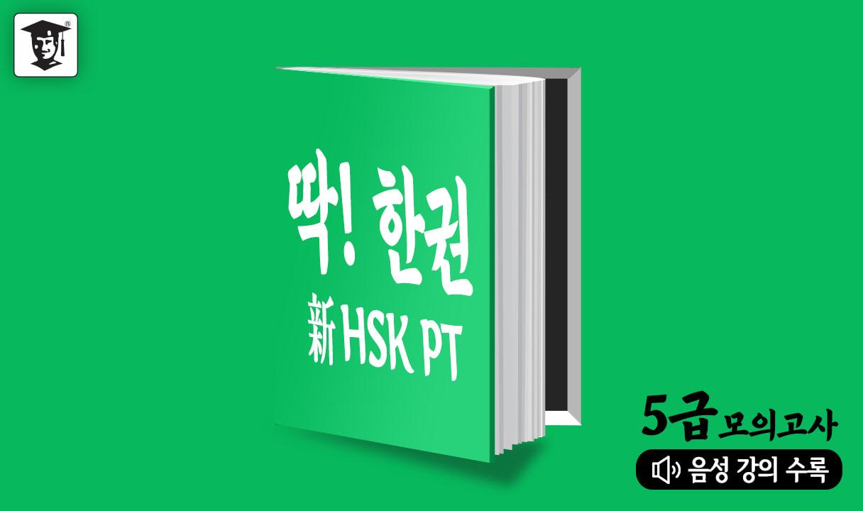 딱!한권 新HSK PT 5급 모의고사(+이론 음성 강의)_우선경
