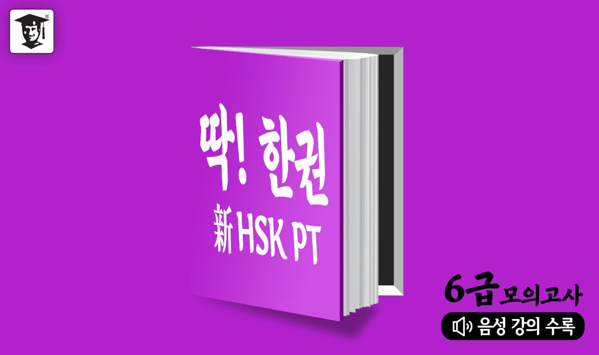 딱!한권 新HSK PT 6급 모의고사(+이론 음성 강의)_고강민