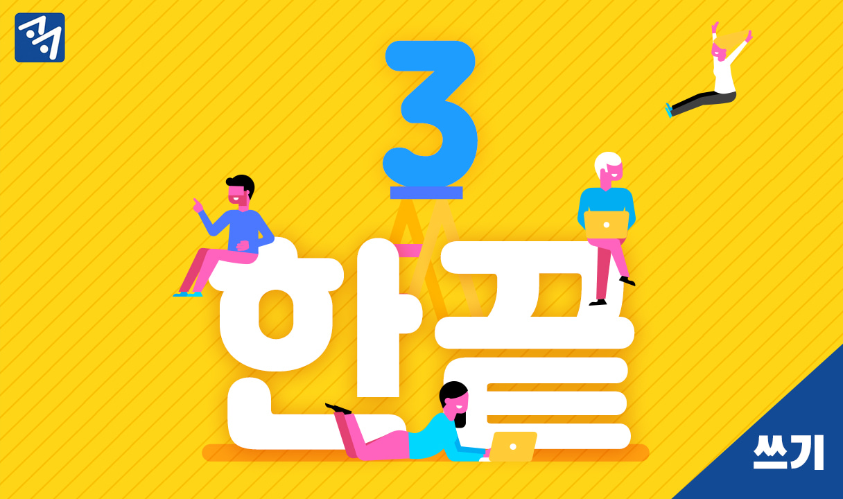 New HSK  한권으로 끝내기 3급 쓰기_박수진