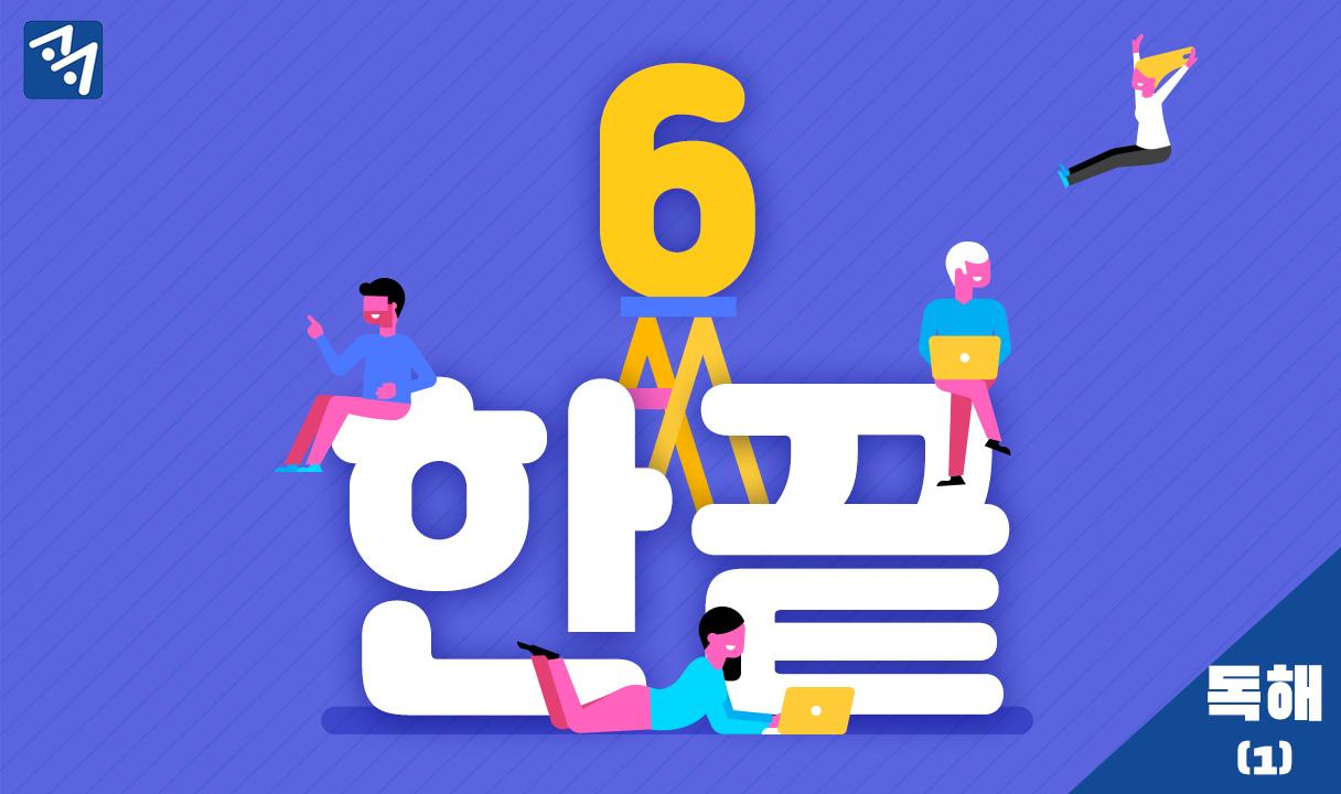 New HSK  한권으로 끝내기 6급 독해 (1)_박수진