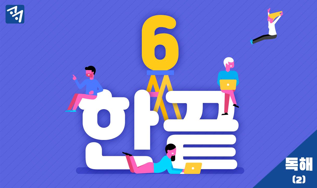 New HSK  한권으로 끝내기 6급 독해 (2)_박수진