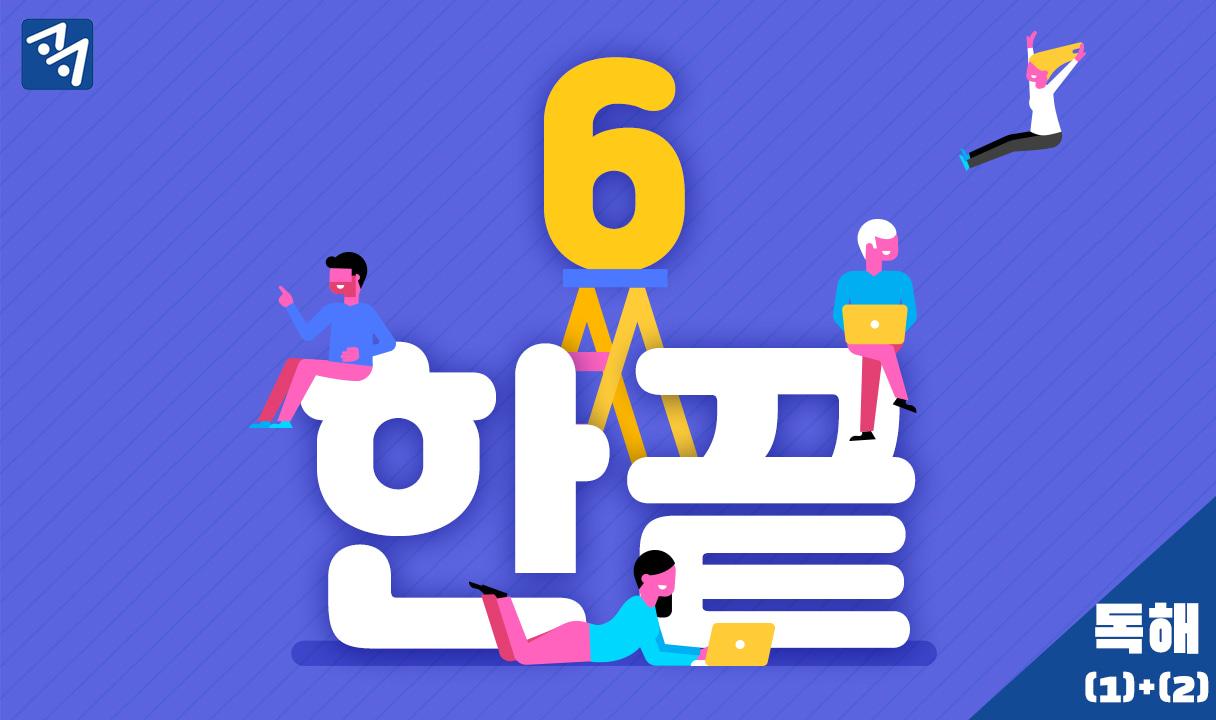 New HSK  한권으로 끝내기 6급 독해 (1)+(2)_박수진