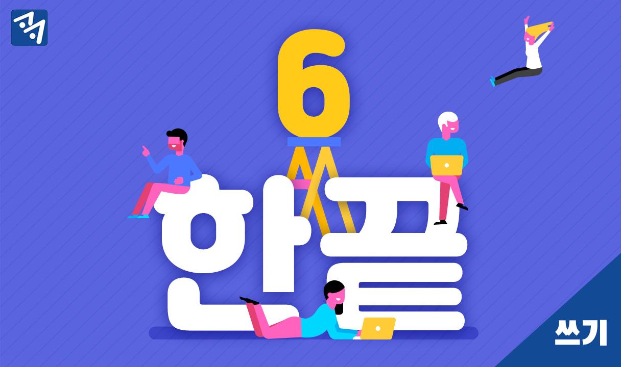 New HSK  한권으로 끝내기 6급 쓰기_마린