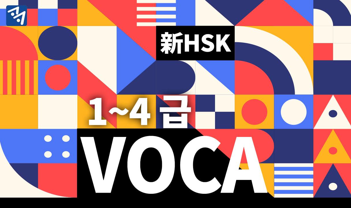 新HSK 1~4급 VOCA_리우