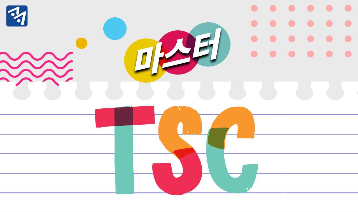 다락원 TSC 4급 마스터_송다영
