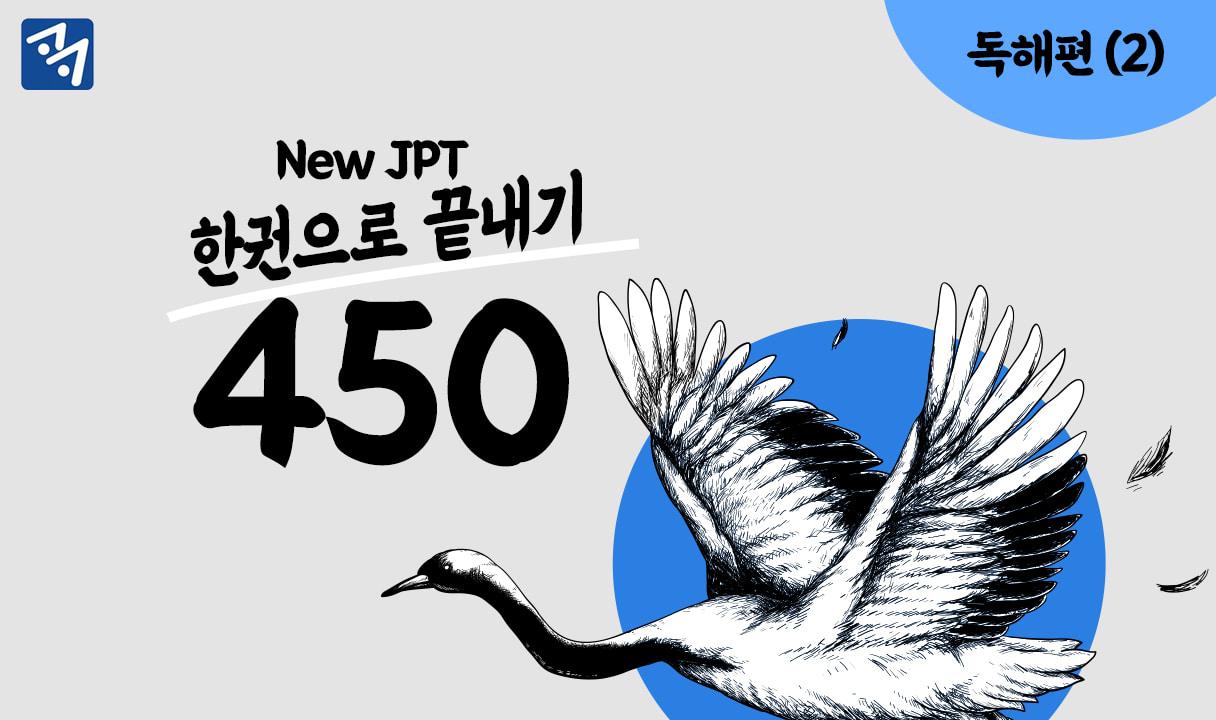 New JPT 한권으로 끝내기 450 독해편 (2)_유미선