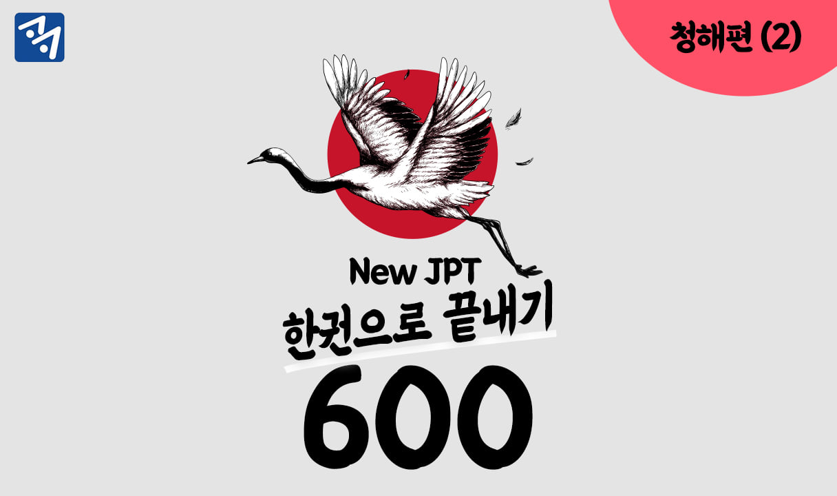 New JPT 한권으로 끝내기 600 청해편 (2)_함채원