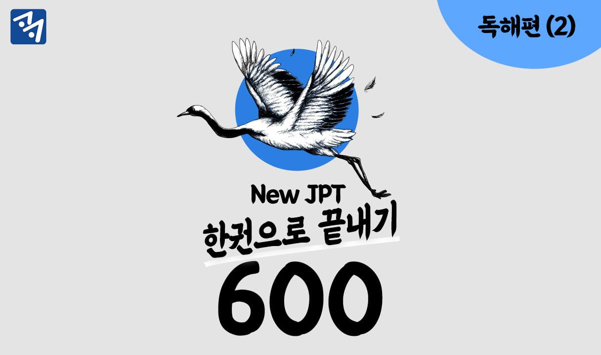 New JPT 한권으로 끝내기 600 독해편 (2)_박병춘