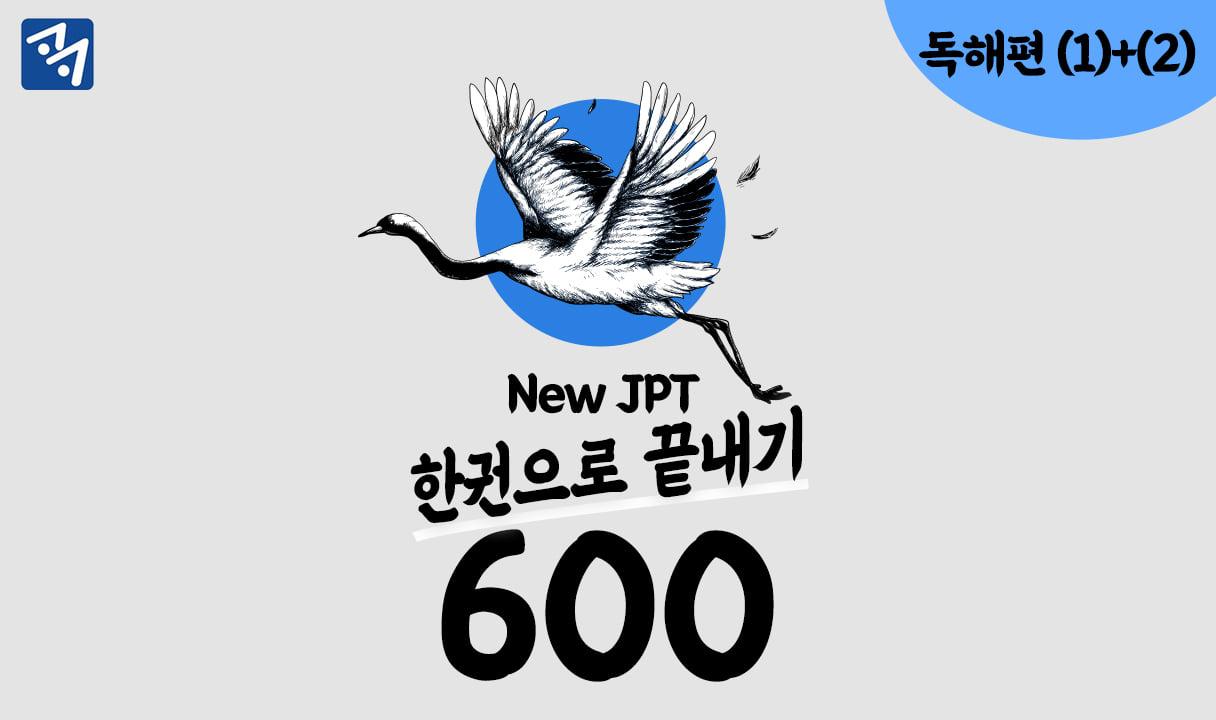 New JPT 한권으로 끝내기 600 독해편 (1)+(2)_박병춘