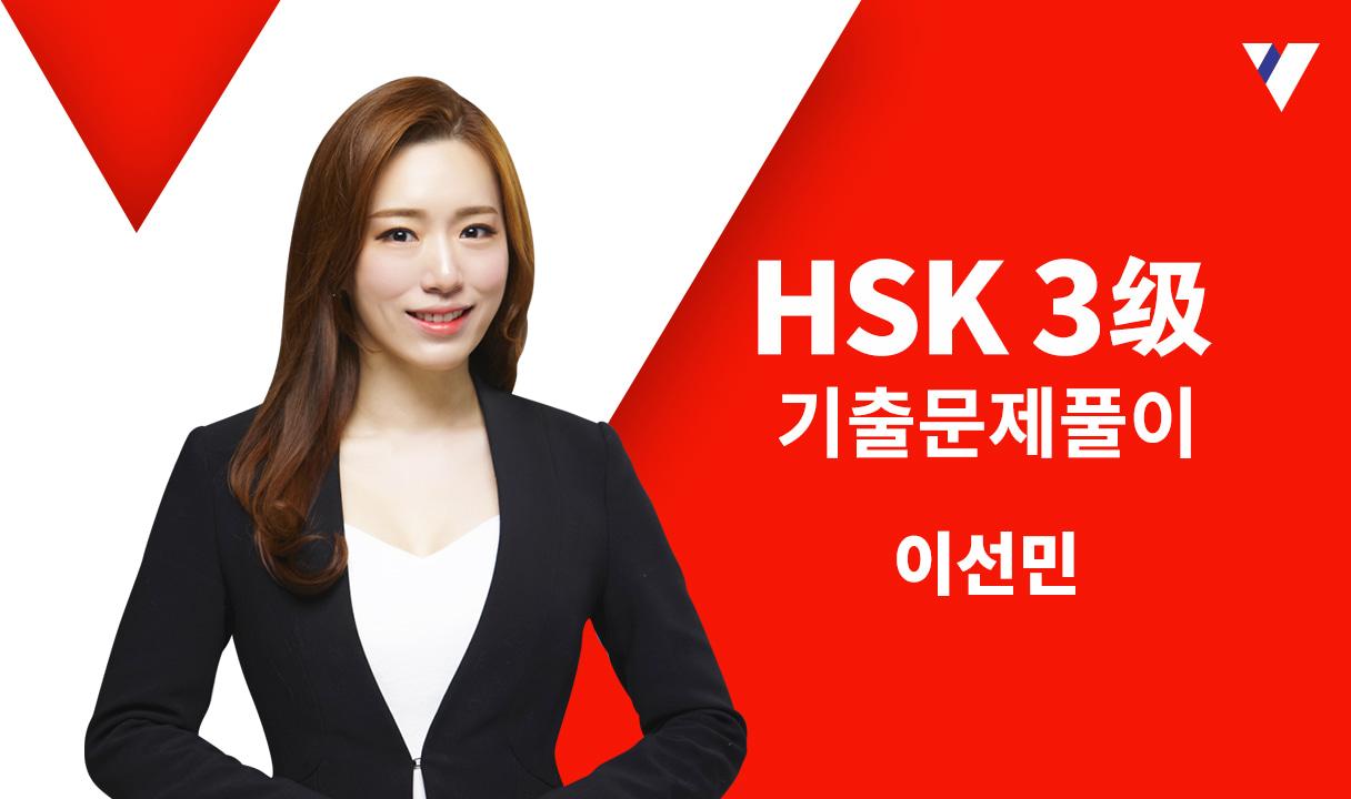 HSK 3급 기출문제풀이_이선민