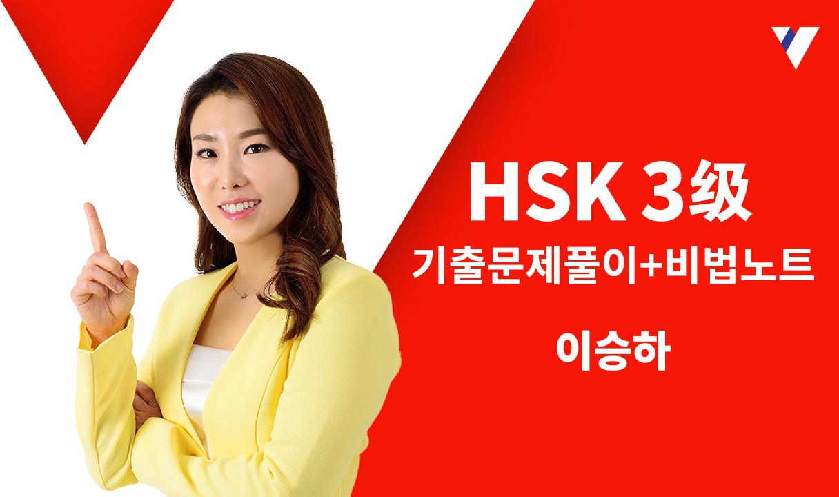 HSK 3급 기출문제풀이+비법노트_이승하