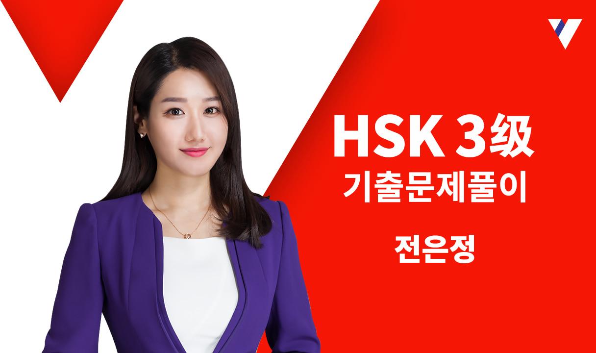HSK 3급 기출문제풀이_전은정