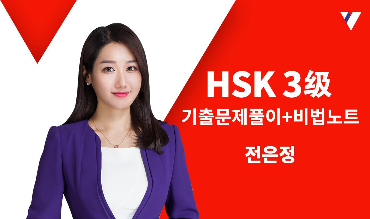 HSK 3급 기출문제풀이+비법노트_전은정