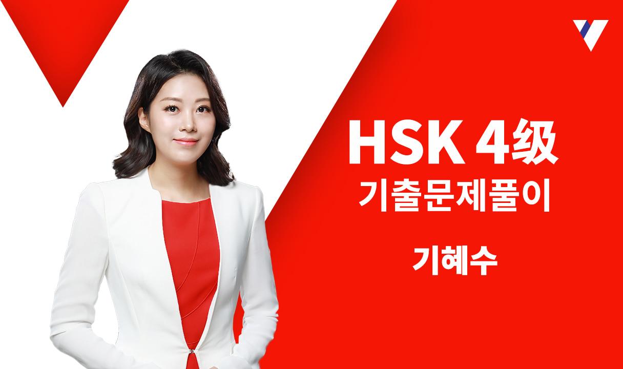 HSK 4급 기출문제풀이_기혜수