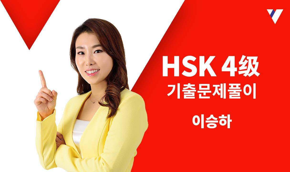 HSK 4급 기출문제풀이_이승하