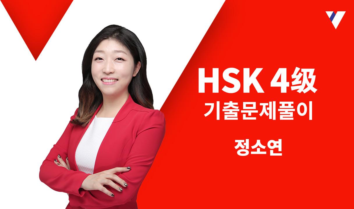 HSK 4급 기출문제풀이_정소연