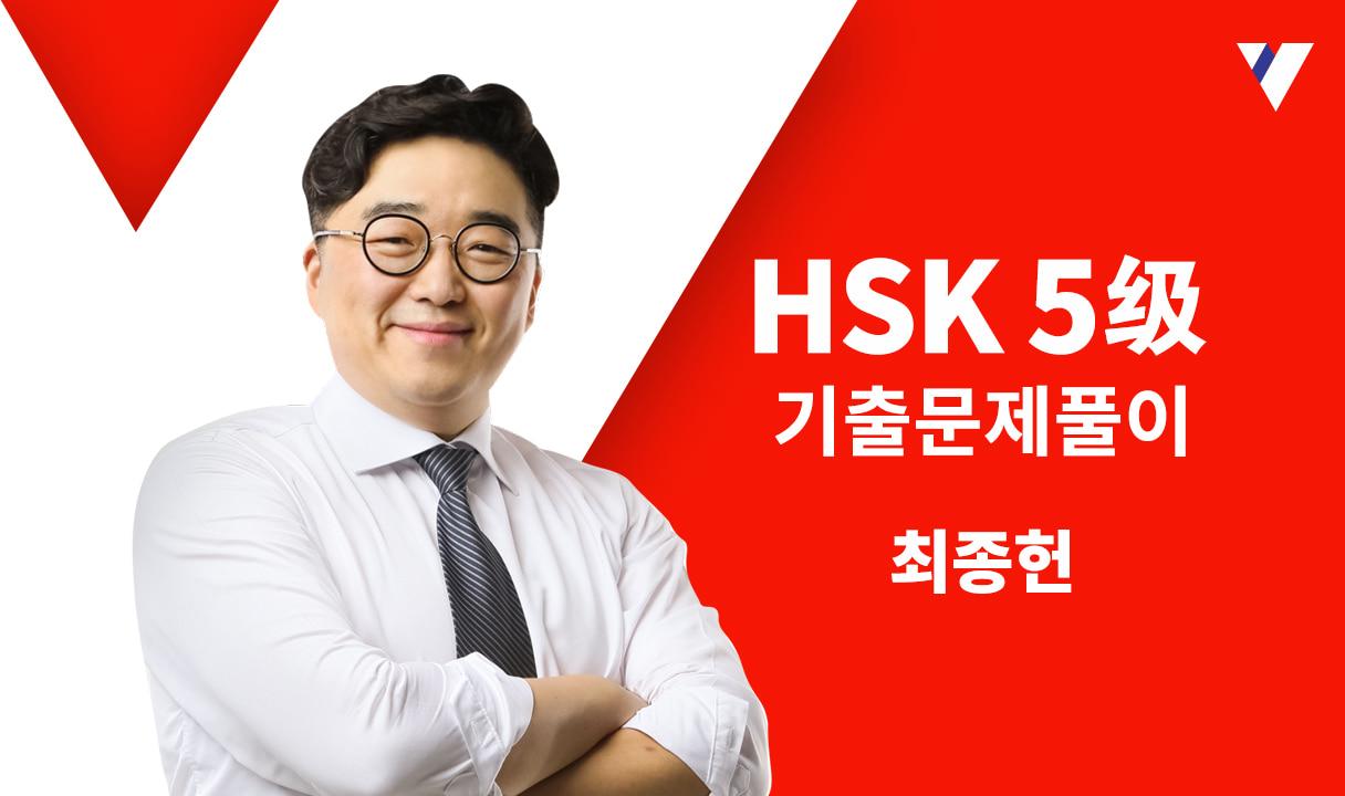 HSK 5급 기출문제풀이_최종헌