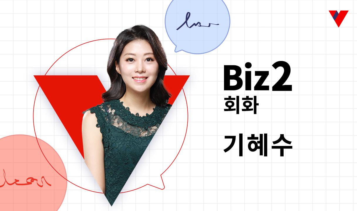 [회화] 반보중국어 Biz2_기혜수